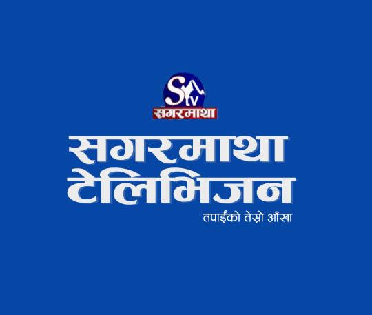 Sagarmatha Television | I am Kathmandu